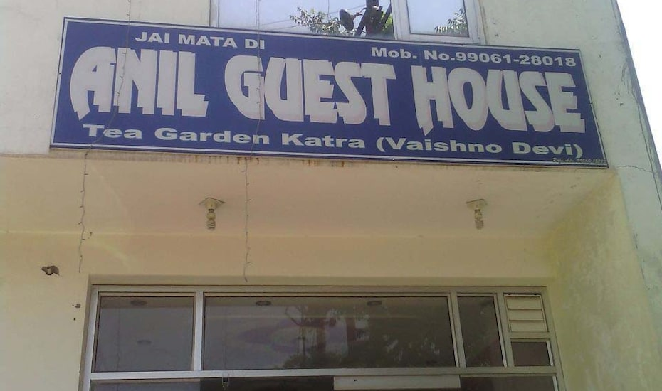 Anil Guest House, Chintamani,