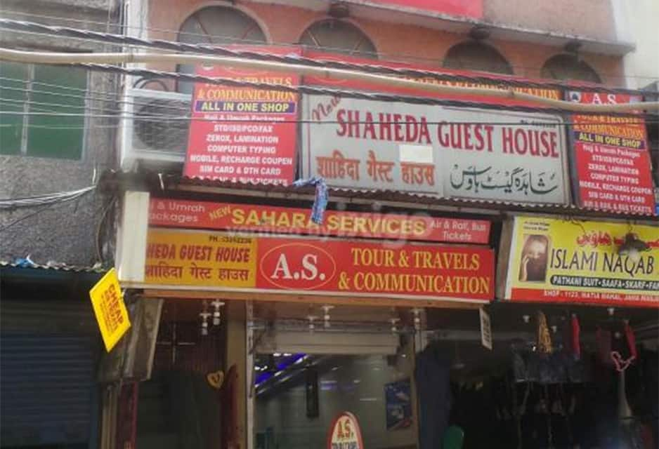 Shaheda Guest House, , Shaheda Guest House