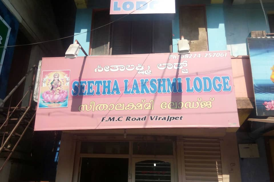 Seethalakshmi Lodge, , Seethalakshmi Lodge