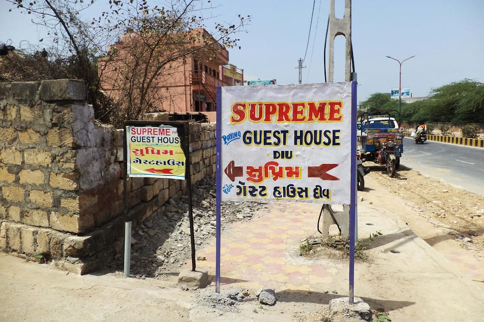Supreme Guest House, , Supreme Guest House