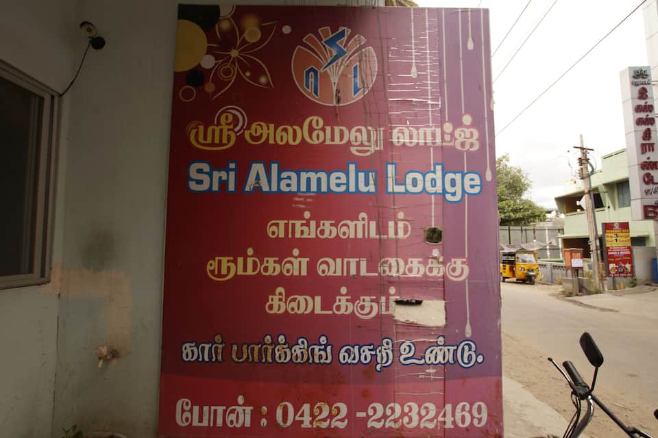 Sri Alamelu Lodge, Ram Nagar, Sri Alamelu Lodge