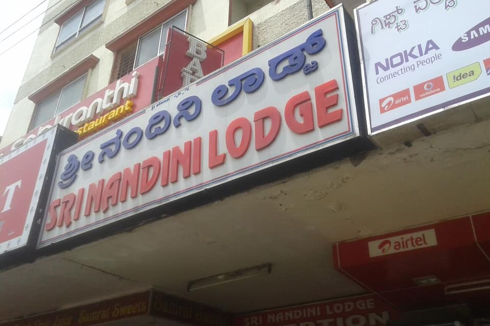 Sri Nandini Lodge, none, Sri Nandini Lodge