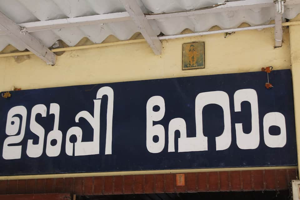Udupi Lodge, , Udupi Lodge