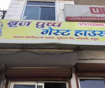 Brij Pushp Guest House,Mathura